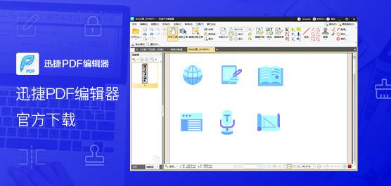 【迅捷PDF编辑器】迅捷PDF编辑器官
