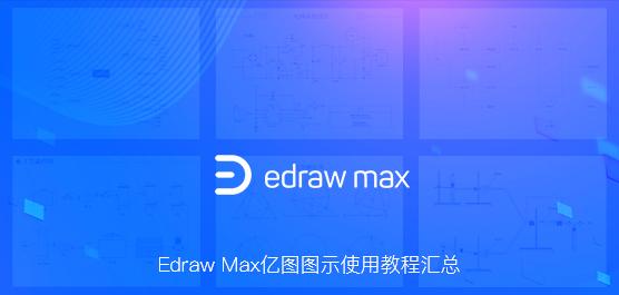 Edraw Max怎么用?Edraw Max亿图图示使用教程汇总