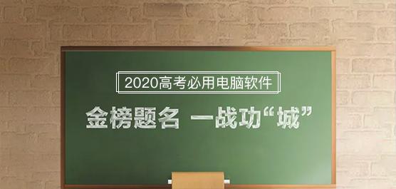 2020高考必用電腦軟件