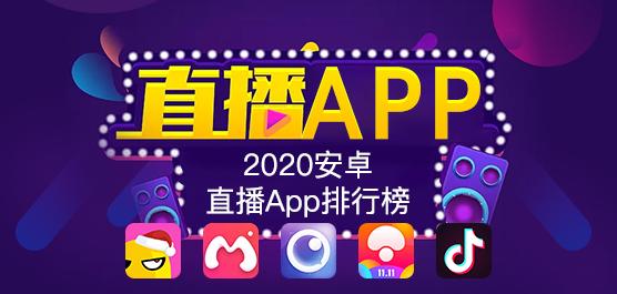 2020安卓直播App排行榜