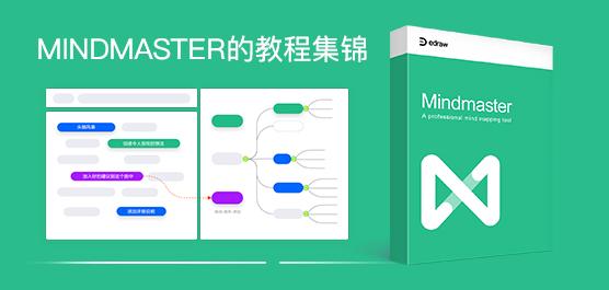 Mindmaster怎么使用?