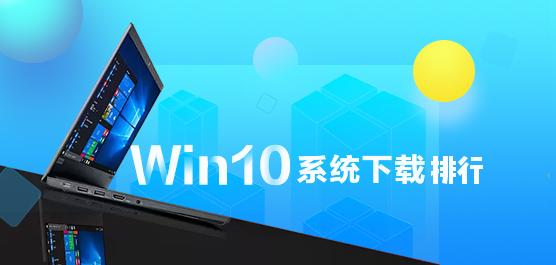 win10系统下载哪个好