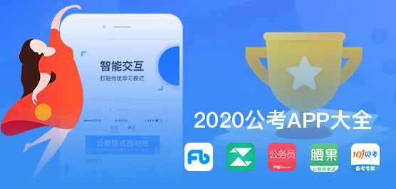 2020公考app大全