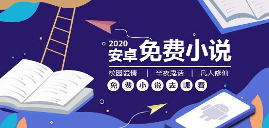 2020安卓免费小说