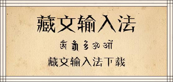 藏文輸入法