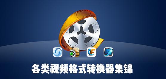 视频转换器哪个最好用?各类视频格式转换器集锦!