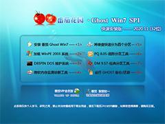 番茄花园 WIN7系统 X86快速安装版 V2020.11