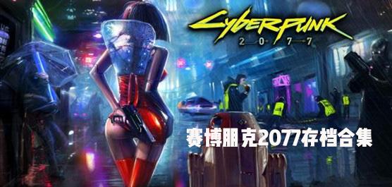赛博朋克2077全通关完美存档合集_赛博朋克2077存档