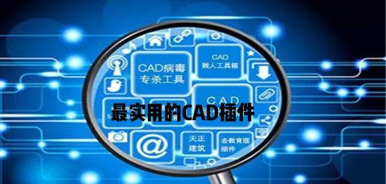 CAD插件有哪些?最实用的CAD插件