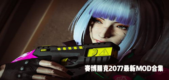 赛博朋克2077最新MOD合集