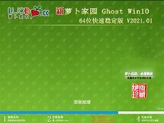 蘿卜家園 GHOST WIN10 64位快速穩定版 V2021.01