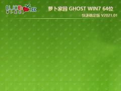 蘿卜家園 GHOST WIN7 X64 快速穩定版 V2021.01