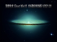深度技术 GHOST Windows10 32位系统稳定纯净版 V2021.01