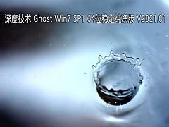 深度技術 GHOST Windows7 64位系統穩定純凈版 V2021.01