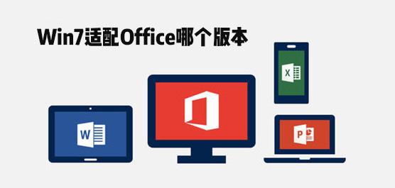 Win7適配Office哪個版本?適合Windows7的Office軟件