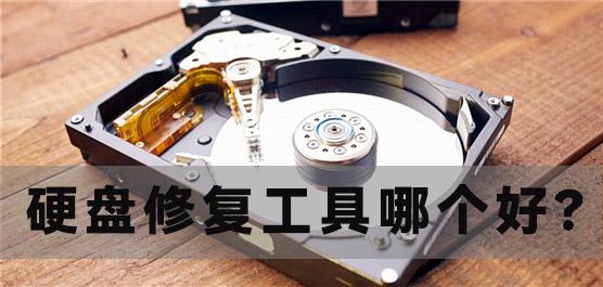 硬盘修复工具哪个好