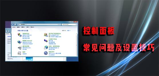 电脑控制面板常见问题