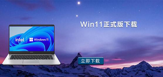 免费升级Win11系统