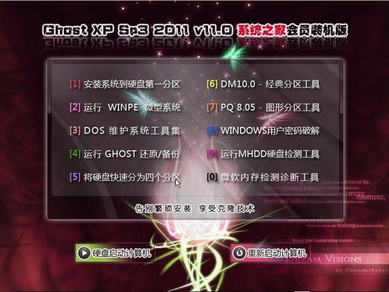 系统之家 Ghost XP SP3 VIP会员装机版 v2011.11