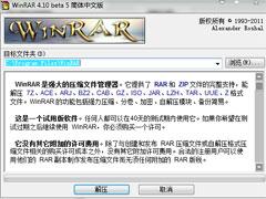 WinRAR V4.10 Beta5 32Bit 官方简体特别版