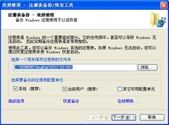 RegBak(备份注册表) 1.2 汉化绿色免费版
