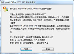 Microsoft Office 2003 SP3 三合一简体中文版(2012.4更新)