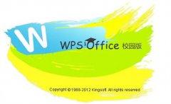 小技巧:巧用WPS表格 快速提高計算效率