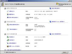 详解Win2008初始配置任务功能的应用