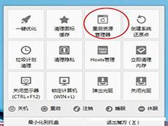 快速解决Windows8桌面图标无法拖动问题