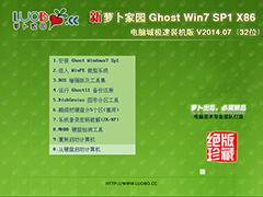 萝卜家园 GHOST WIN7 SP1 X86 电脑城极速装机版 V2014.07(32位)