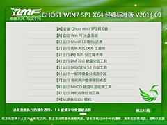 雨林木风 GHOST WIN7 SP1 X64 经典标准版 V2014.09