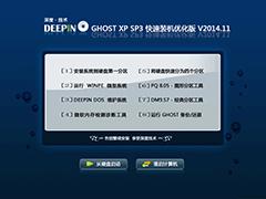 深度技术 GHOST XP SP3 快速装机优化版 V2014.11