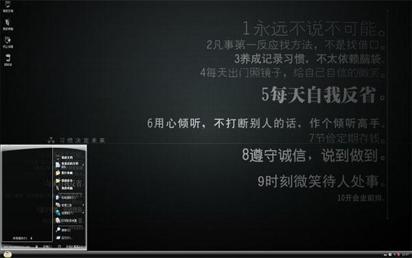 这款黑色主题中有10句经典的人生格言,将它放在自己的电脑桌面上,当你图片