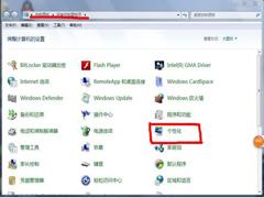 Win7更改任务栏颜色的方法