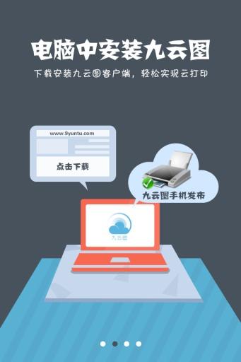 九云图 v1.2.5