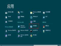 Win8在应用列表中找到控制面板的方法