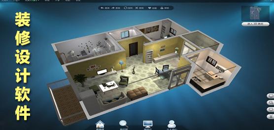 房屋设计软件哪个好_房屋设计软件下载