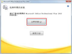 Office 2010安裝及激活教程