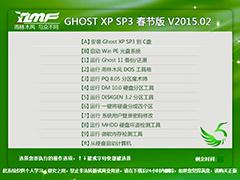 ����ľ�� GHOST XP SP3 ���ڰ� V2015.02