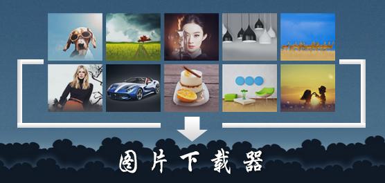 图片下载器_最新图片下载器免费下载