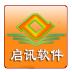 启讯服装销售管理系统 V4.5