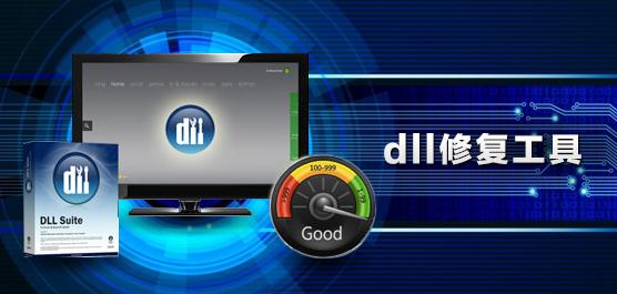 dll修复工具_dll修复工具哪个好_dll文件修复工具下载