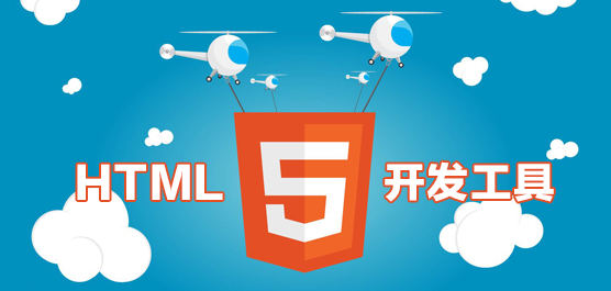 html5开发工具哪个好_html5开发工具下载