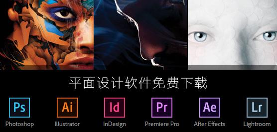 平面设计软件有?#30007;主流平面设计软件免费下载