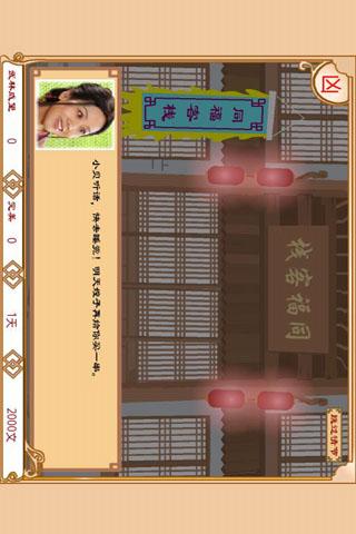 武林外传同福奇缘 v2.0