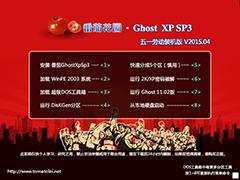 番茄花园 GHOST XP SP3 五一劳动装机版 V2015.04