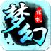 梦幻挂机 v1.4.1