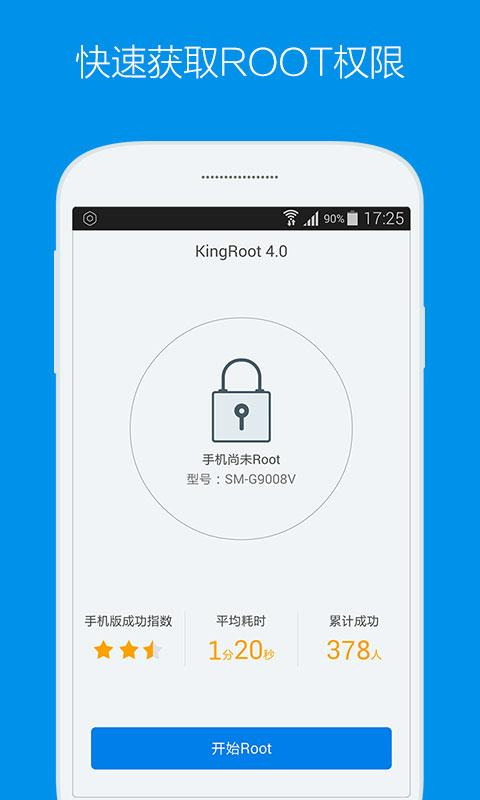 KingRoot v4.1