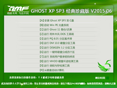 ����ľ�� GHOST XP SP3 ������ذ� V2015.06