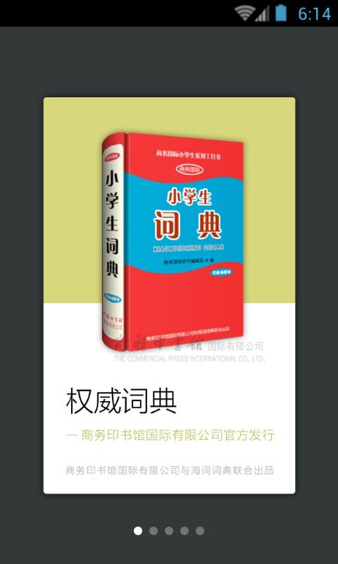 小学生词典 v1.0.0